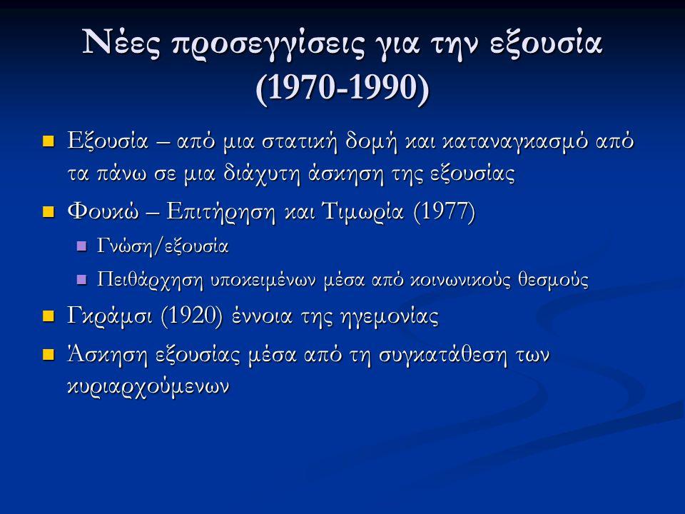 Νέες προσεγγίσεις για την εξουσία (1970-1990)