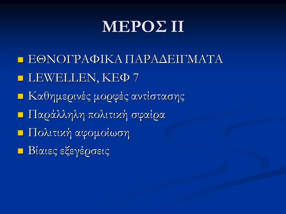 ΜΕΡΟΣ ΙΙ ΕΘΝΟΓΡΑΦΙΚΑ ΠΑΡΑΔΕΙΓΜΑΤΑ LEWELLEN, KEΦ 7