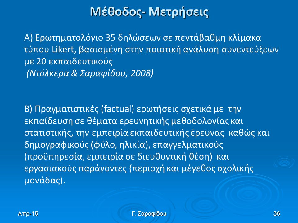 Μέθοδος- Μετρήσεις