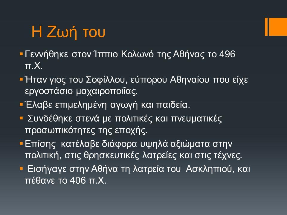 Η Ζωή του Γεννήθηκε στον Ίππιο Κολωνό της Αθήνας το 496 π.Χ.