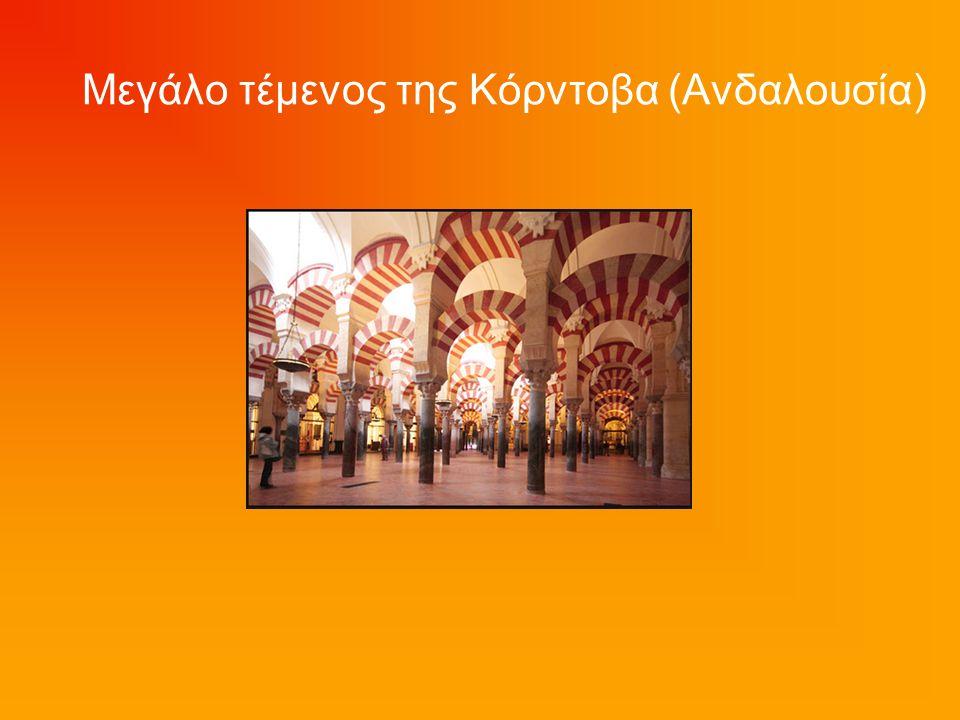 Μεγάλο τέμενος της Κόρντοβα (Ανδαλουσία)