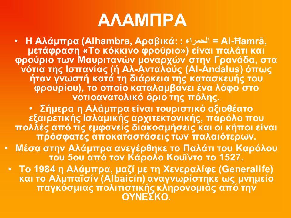 ΑΛΑΜΠΡΑ