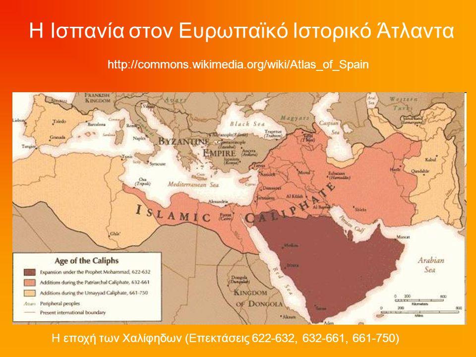 Η Ισπανία στον Ευρωπαϊκό Ιστορικό Άτλαντα