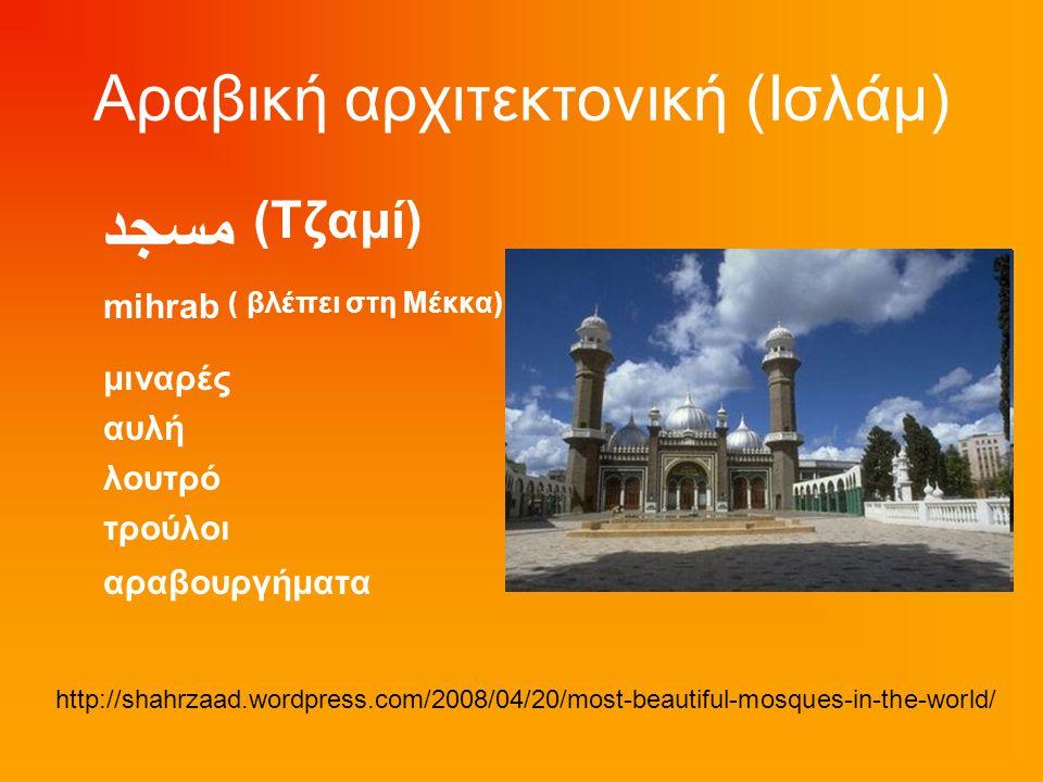 Αραβική αρχιτεκτονική (Ισλάμ)