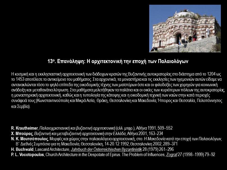 13ο. Επανάληψη: H αρχιτεκτονική την εποχή των Παλαιολόγων