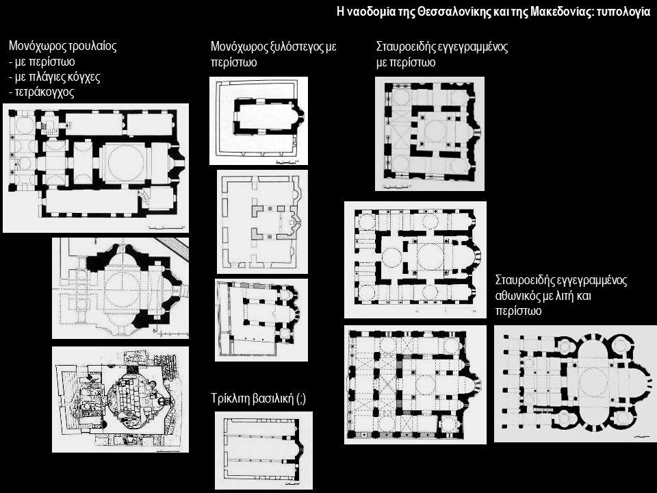 Η ναοδομία της Θεσσαλονίκης και της Μακεδονίας: τυπολογία