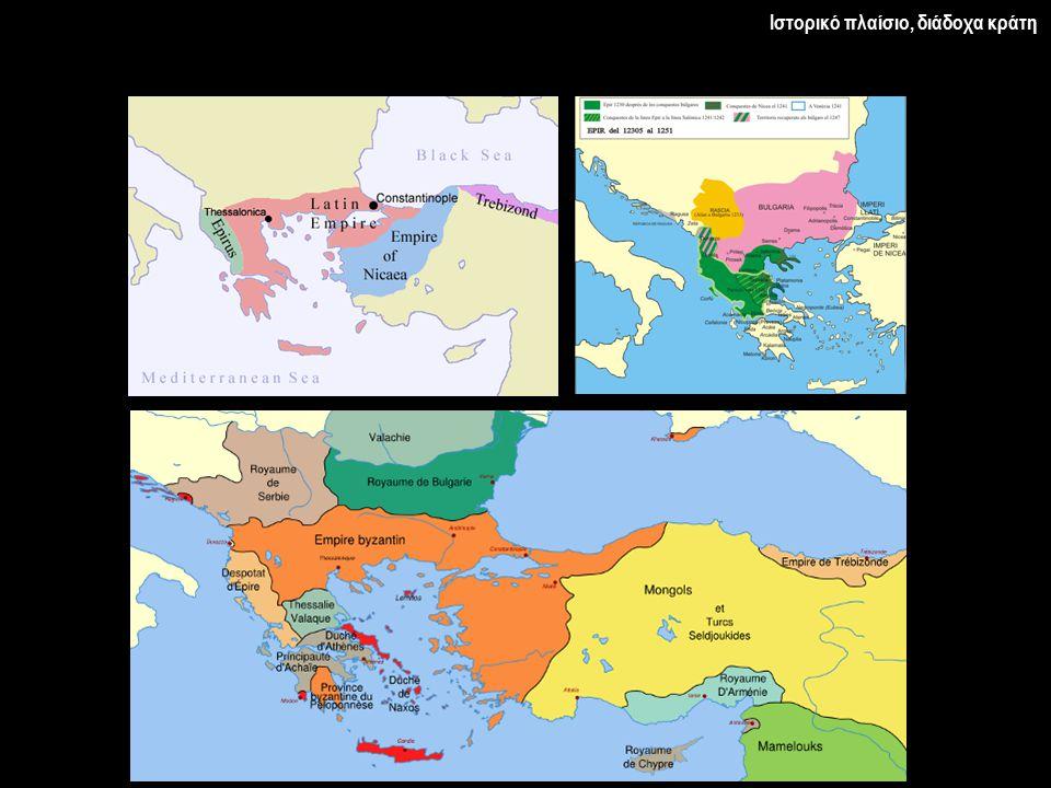 Ιστορικό πλαίσιο, διάδοχα κράτη