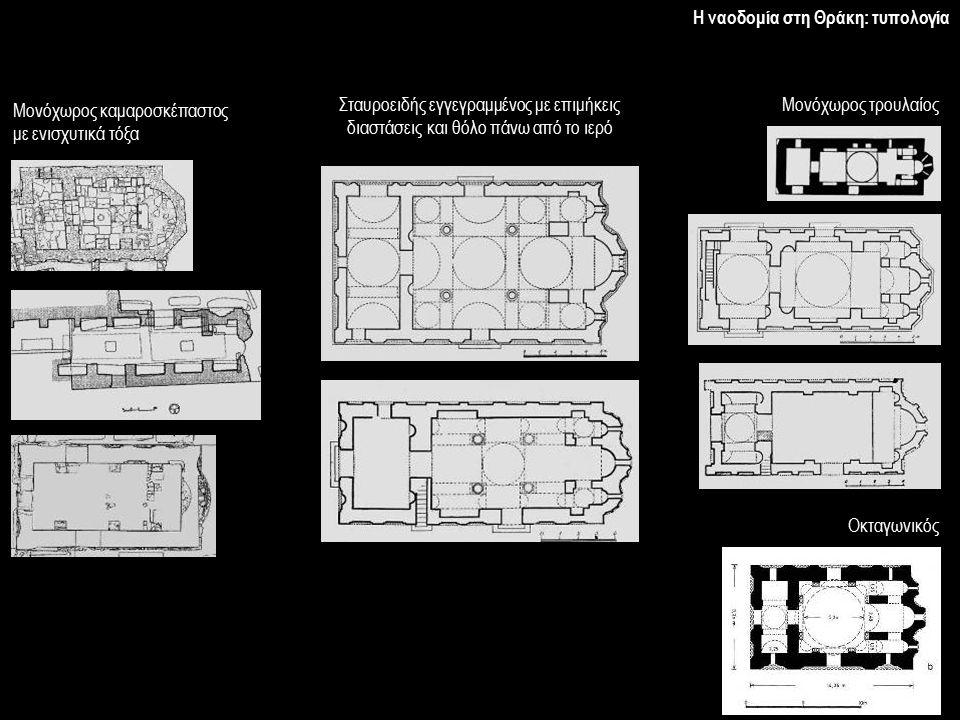 Η ναοδομία στη Θράκη: τυπολογία