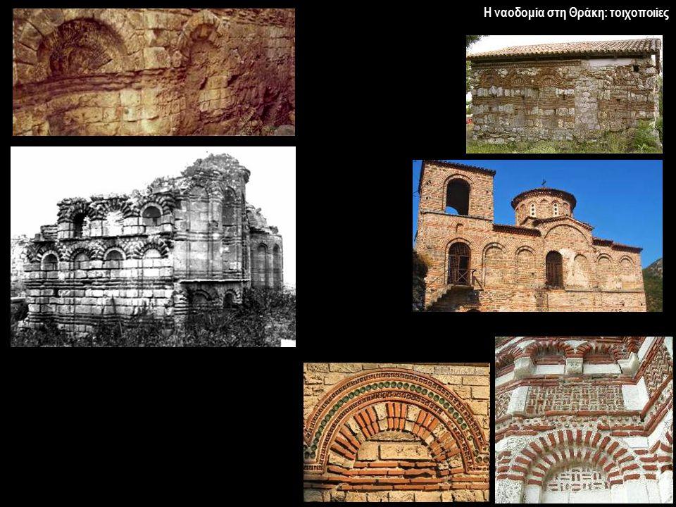 Η ναοδομία στη Θράκη: τοιχοποιίες