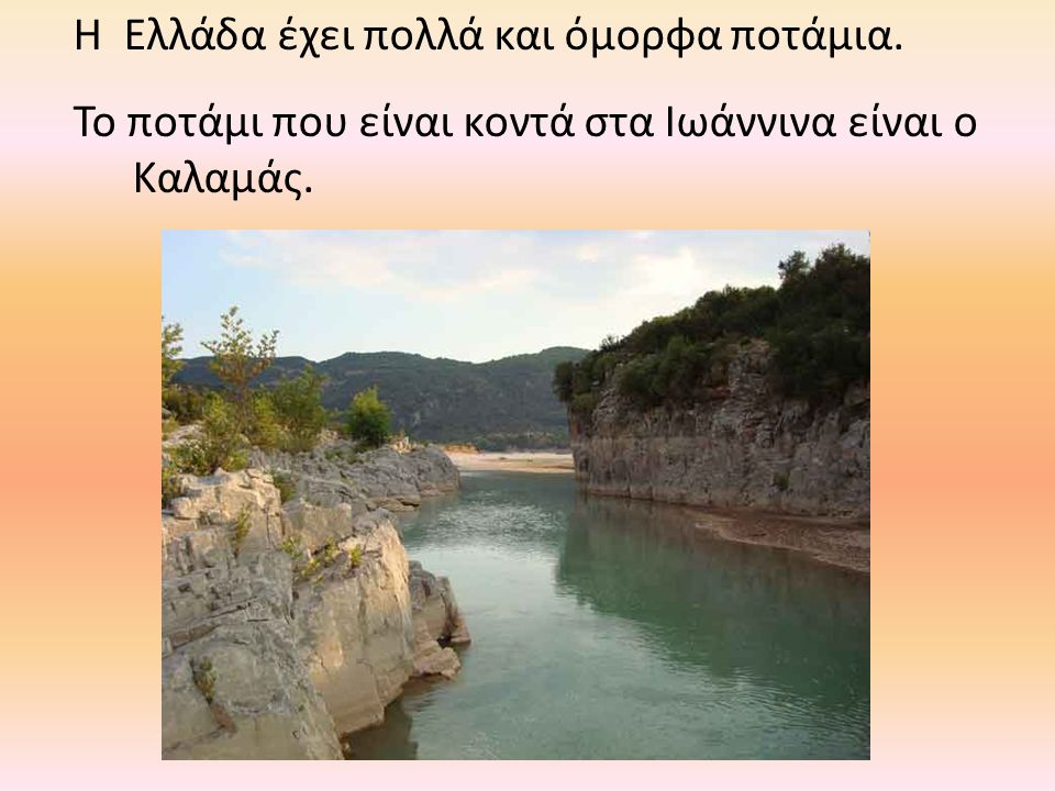 Η Ελλάδα έχει πολλά και όμορφα ποτάμια.