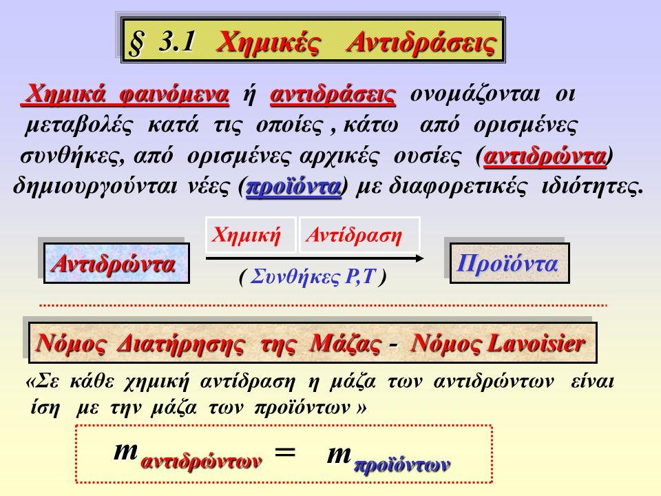 = mαντιδρώντων mπροϊόντων § 3.1 Χημικές Αντιδράσεις