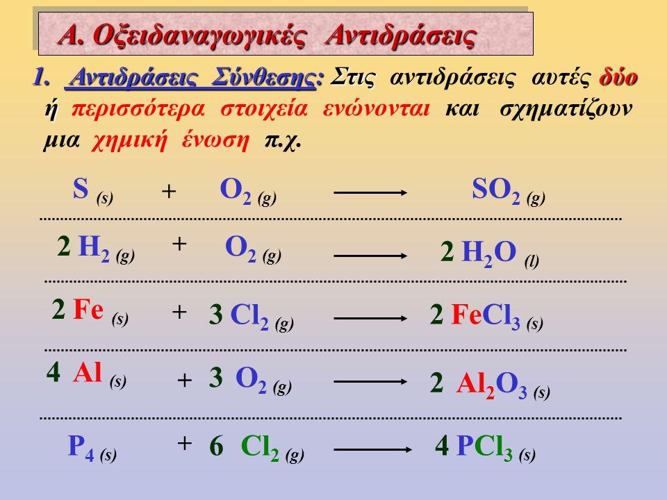 S (s) O2 (g) SO2 (g) 2 H2 (g) O2 (g) 2 H2O (l) 2 Fe (s) 3 Cl2 (g) 2