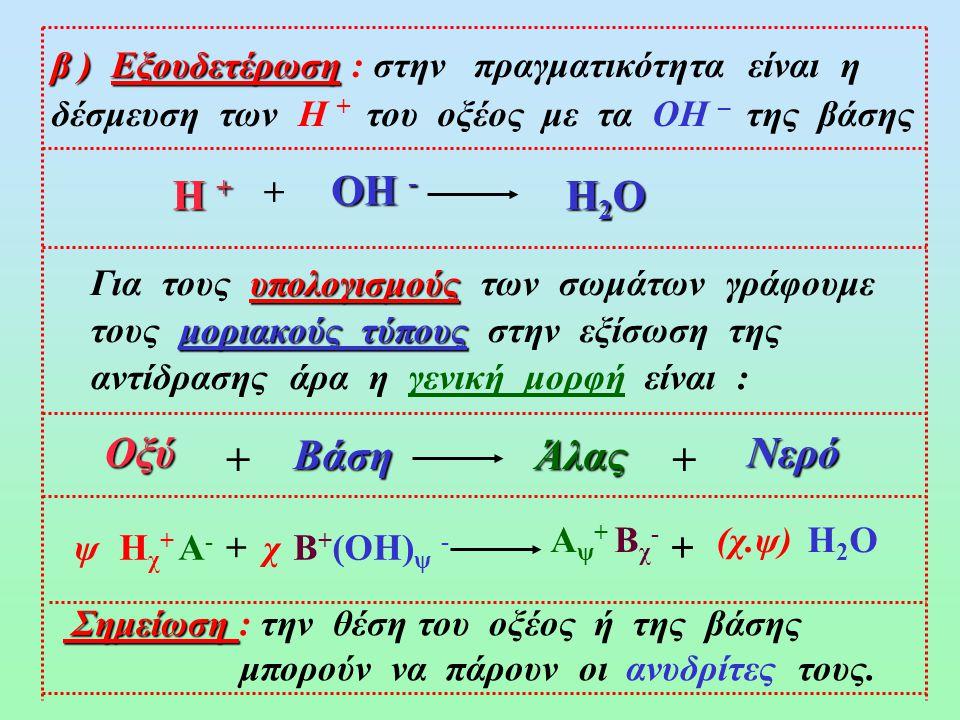 Η + ΟΗ - Η2Ο Οξύ Νερό + Βάση Άλας +