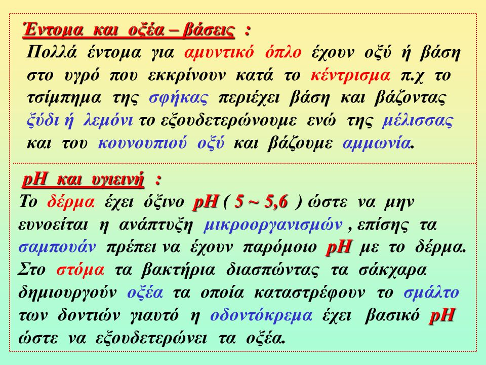 Έντομα και οξέα – βάσεις :