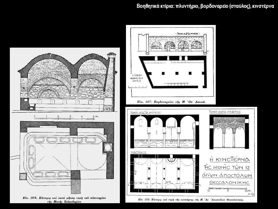 Βοηθητικά κτίρια: πλυντήριο, βορδοναρείο (σταύλος), κινστέρνα