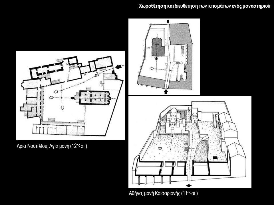 Χωροθέτηση και διευθέτηση των κτισμάτων ενός μοναστηριού