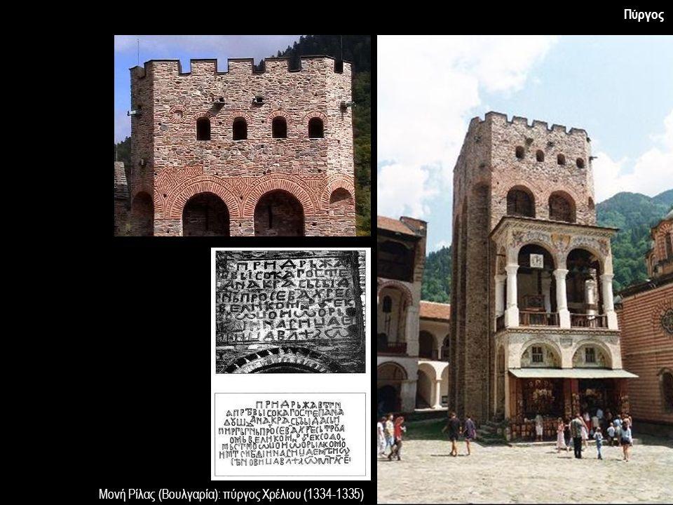 Πύργος Μονή Ρίλας (Βουλγαρία): πύργος Χρέλιου (1334-1335)