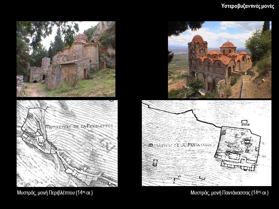 Υστεροβυζαντινές μονές