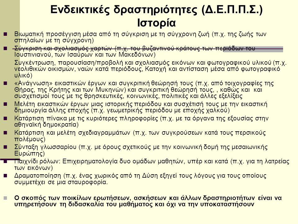 Ενδεικτικές δραστηριότητες (Δ.Ε.Π.Π.Σ.) Ιστορία
