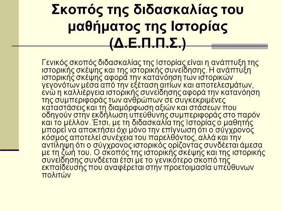 Σκοπός της διδασκαλίας του μαθήματος της Ιστορίας (Δ.Ε.Π.Π.Σ.)