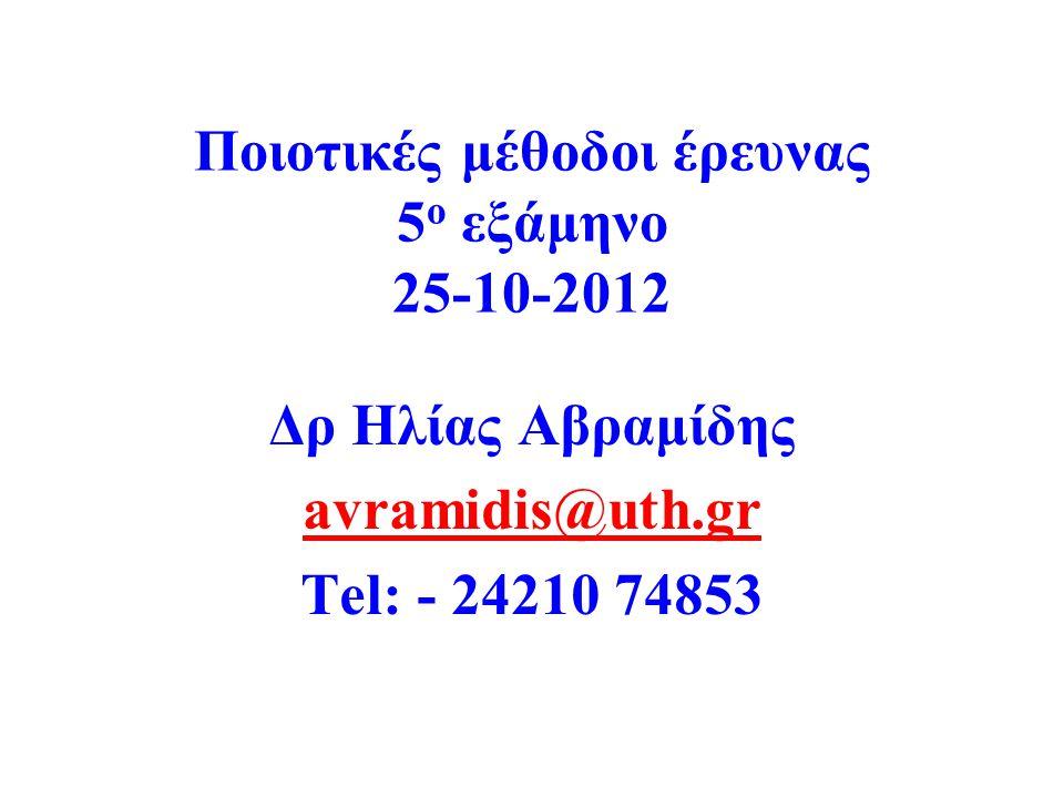 Ποιοτικές μέθοδοι έρευνας 5ο εξάμηνο 25-10-2012
