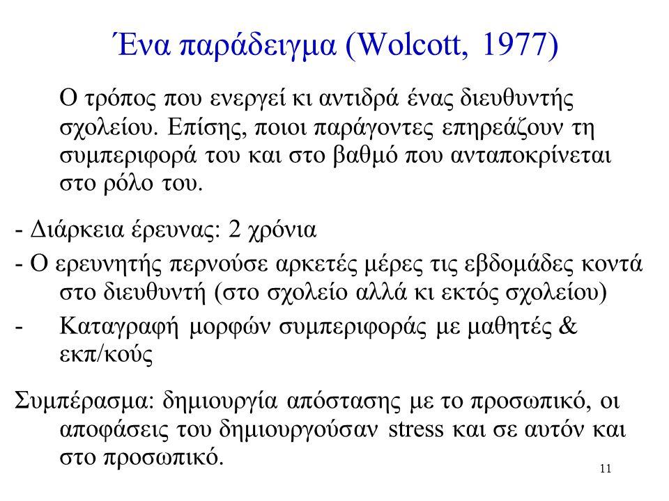 Ένα παράδειγμα (Wolcott, 1977)