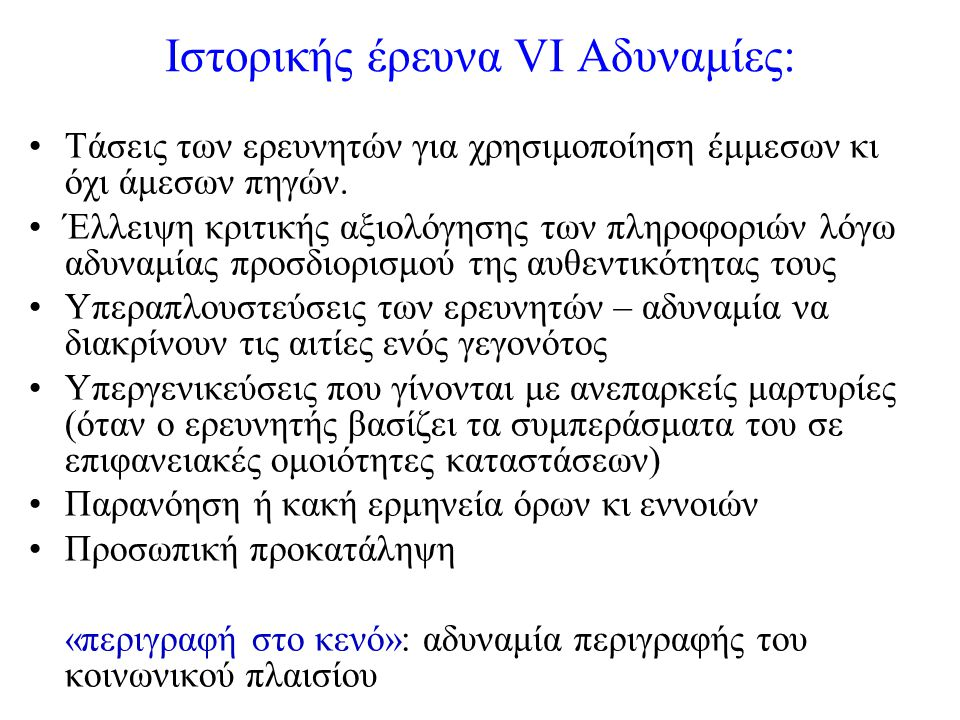 Ιστορικής έρευνα VI Αδυναμίες: