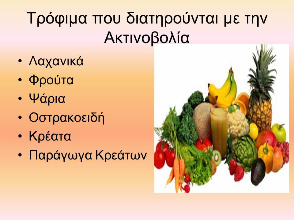 Τρόφιμα που διατηρούνται με την Ακτινοβολία