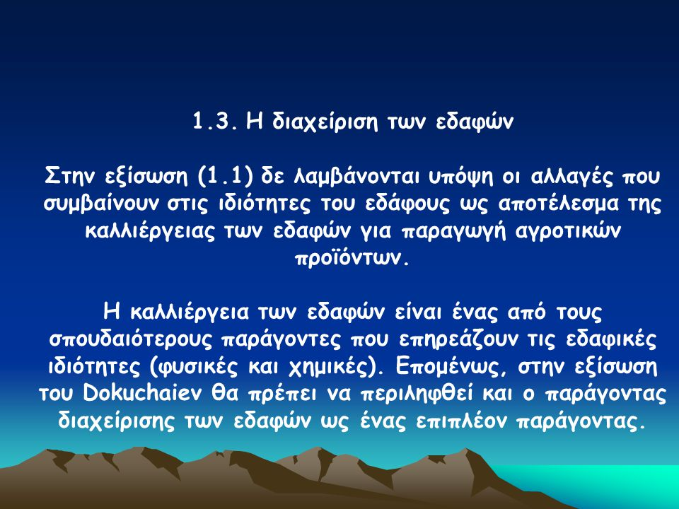 1.3. Η διαχείριση των εδαφών