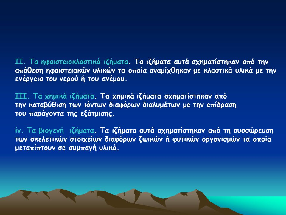 II. Τα ηφαιστειοκλαστικά ιζήματα