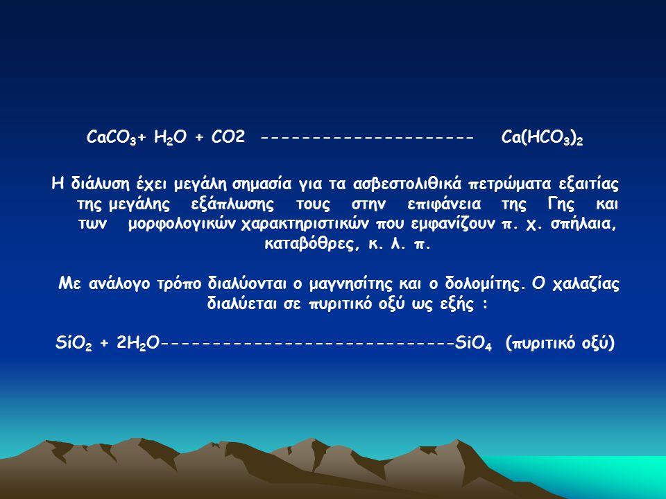 CaCO3+ Η2Ο + CΟ2 --------------------- Ca(ΗCΟ3)2