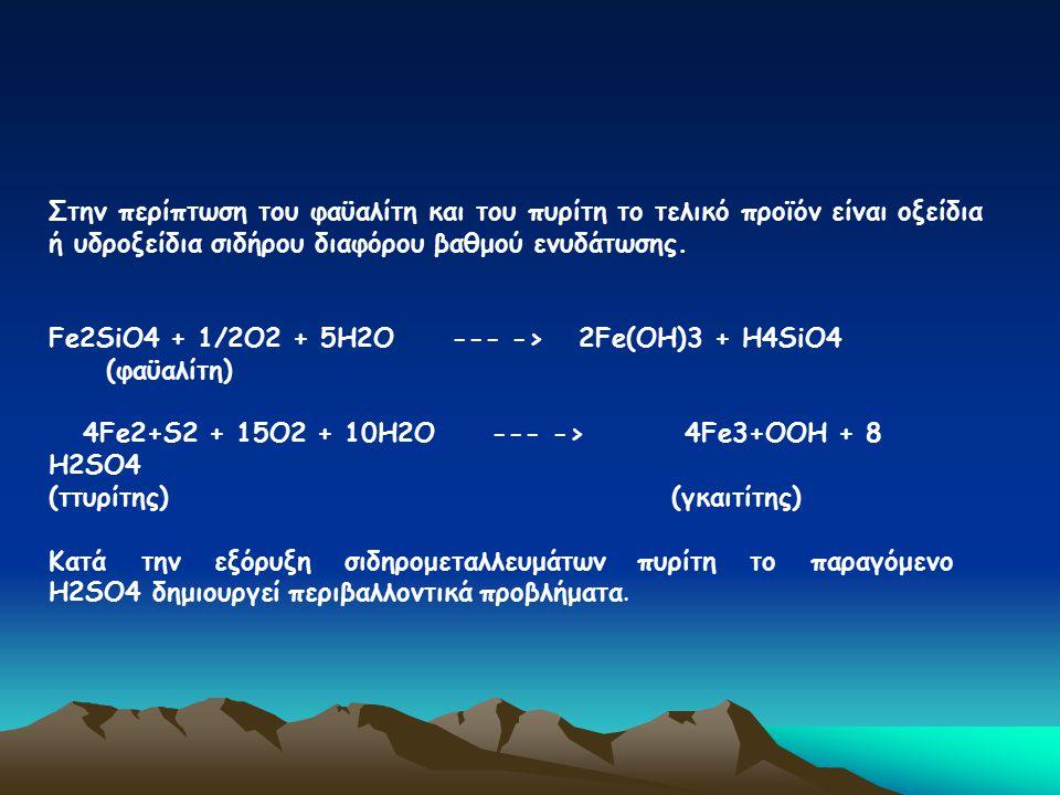 Στην περίπτωση του φαϋαλίτη και του πυρίτη το τελικό προϊόν είναι οξείδια ή υδροξείδια σιδήρου διαφόρου βαθμού ενυδάτωσης.