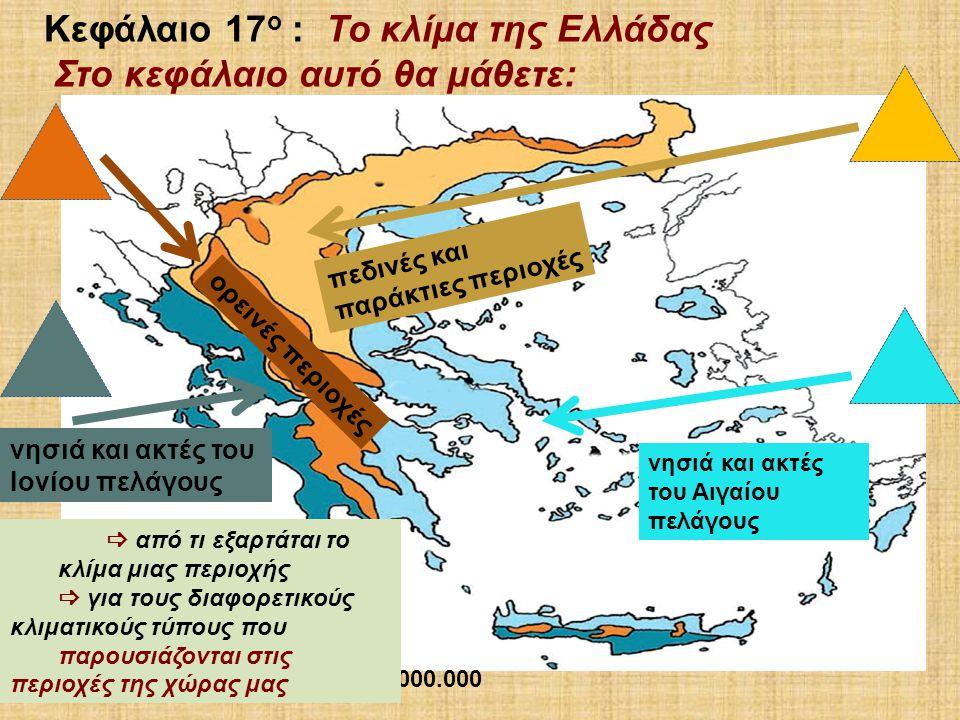 Κεφάλαιο 17ο : Το κλίμα της Ελλάδας Στο κεφάλαιο αυτό θα μάθετε:
