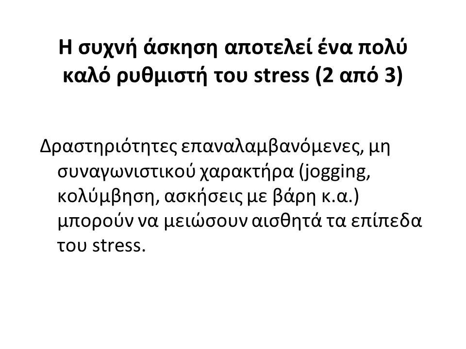 Η συχνή άσκηση αποτελεί ένα πολύ καλό ρυθμιστή του stress (2 από 3)