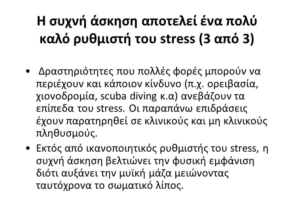 Η συχνή άσκηση αποτελεί ένα πολύ καλό ρυθμιστή του stress (3 από 3)