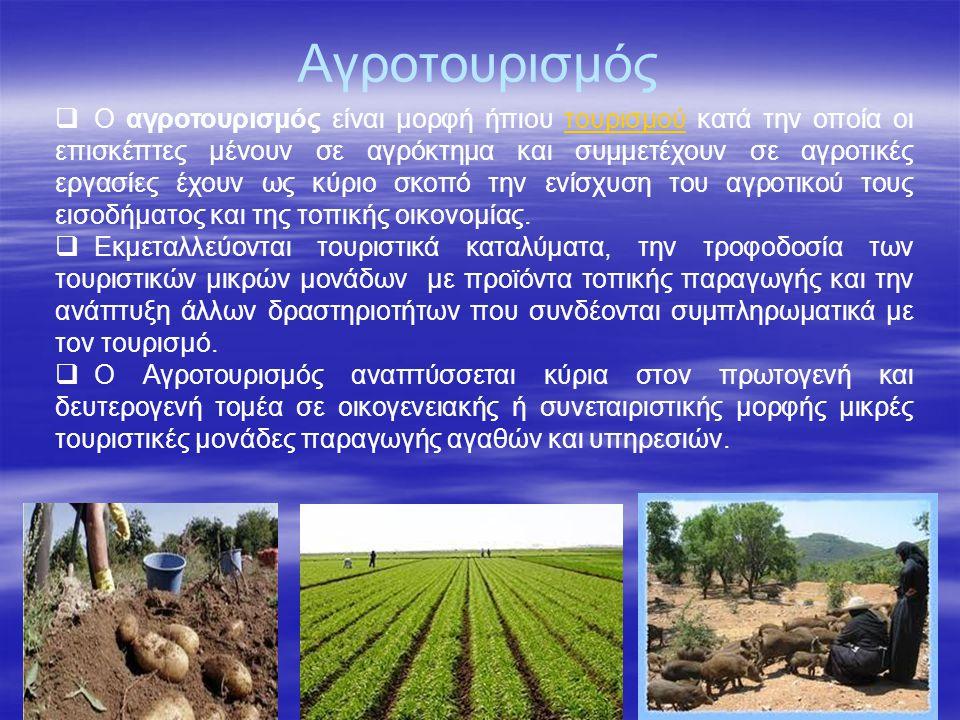 Αγροτουρισμός