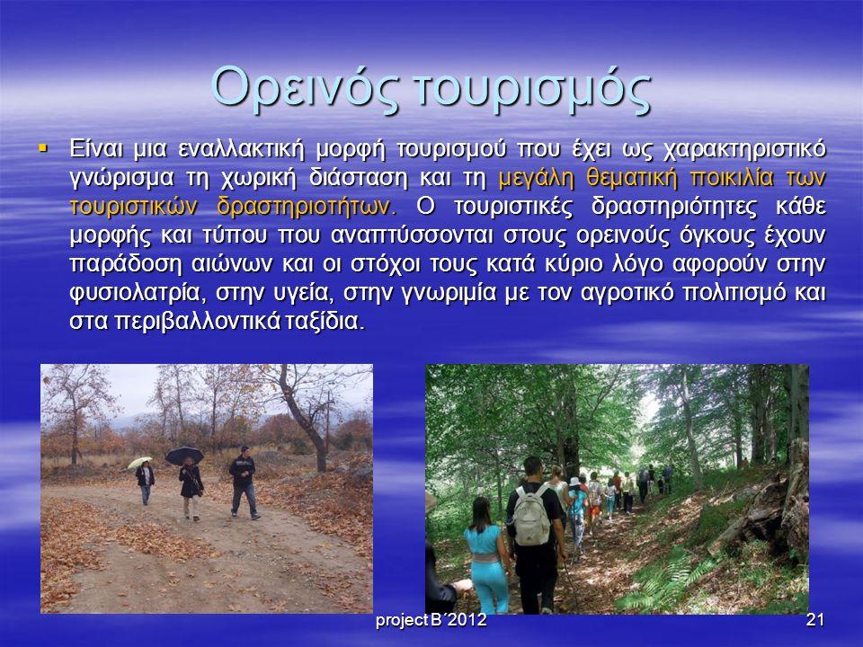 Ορεινός τουρισμός