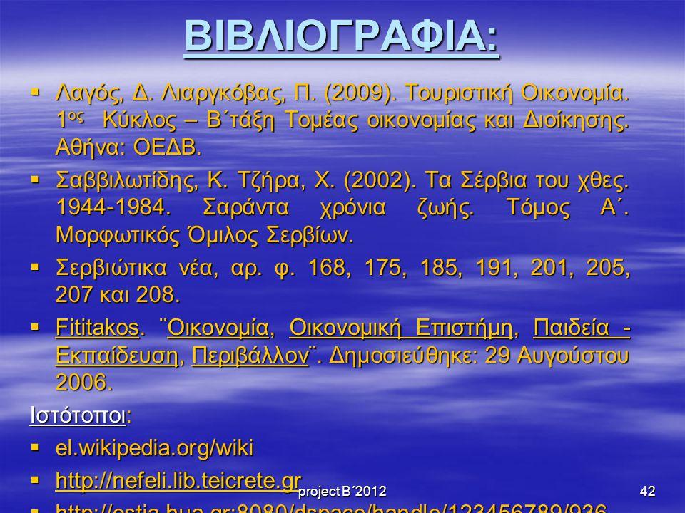 ΒΙΒΛΙΟΓΡΑΦΙΑ: Λαγός, Δ. Λιαργκόβας, Π. (2009). Τουριστική Οικονομία. 1ος Κύκλος – Β΄τάξη Τομέας οικονομίας και Διοίκησης. Αθήνα: ΟΕΔΒ.