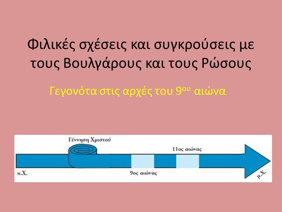 Φιλικές σχέσεις και συγκρούσεις με τους Βουλγάρους και τους Ρώσους