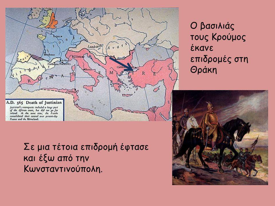 Ο βασιλιάς τους Κρούμος έκανε επιδρομές στη Θράκη