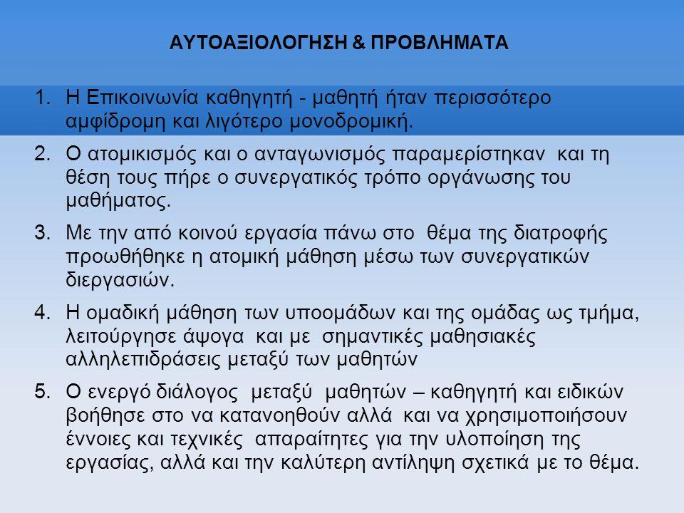 ΑΥΤΟΑΞΙΟΛΟΓΗΣΗ & ΠΡΟΒΛΗΜΑΤΑ