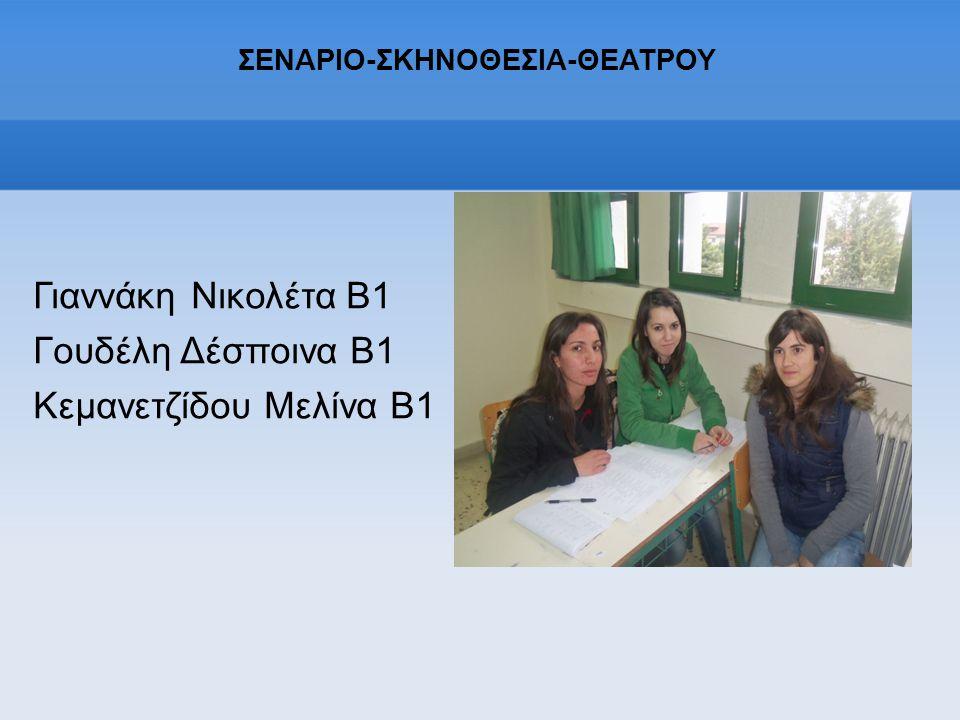 ΣΕΝΑΡΙΟ-ΣΚΗΝΟΘΕΣΙΑ-ΘΕΑΤΡΟΥ
