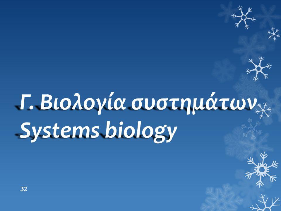 Γ. Βιολογία συστημάτων Systems biology