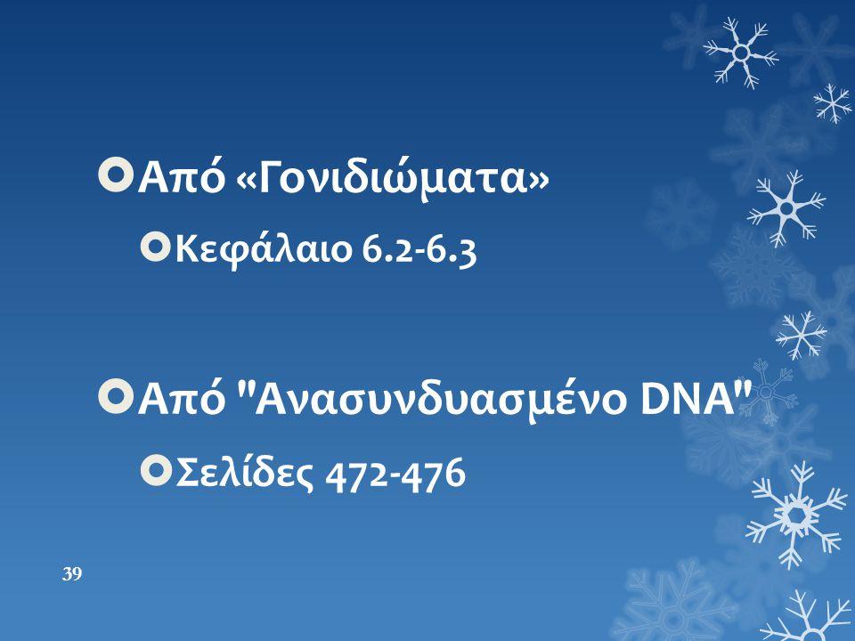 Από Ανασυνδυασμένο DNA