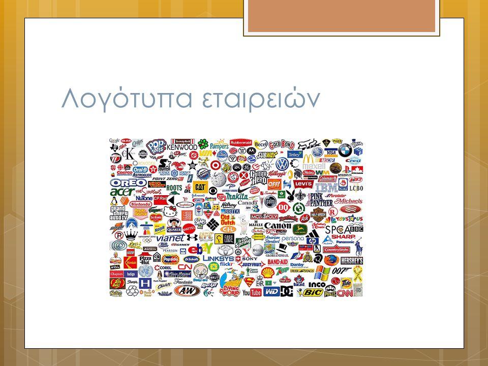 Λογότυπα εταιρειών