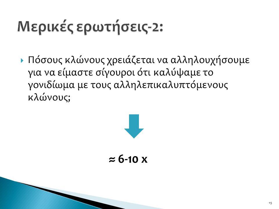Μερικές ερωτήσεις-2: ≈ 6-10 x