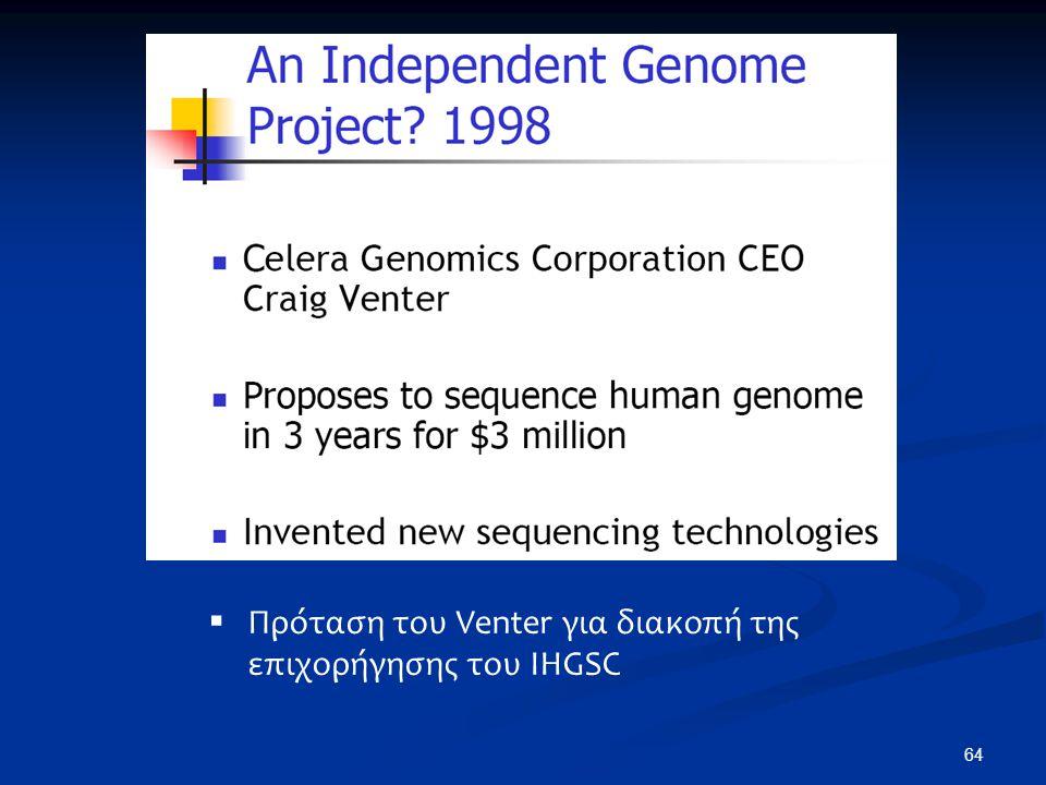Πρόταση του Venter για διακοπή της επιχορήγησης του IHGSC