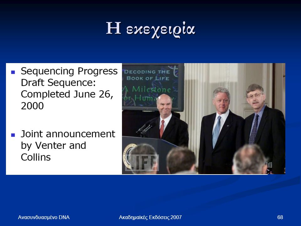 Η εκεχειρία Ανασυνδυασμένο DNA Ακαδημαϊκές Εκδόσεις 2007