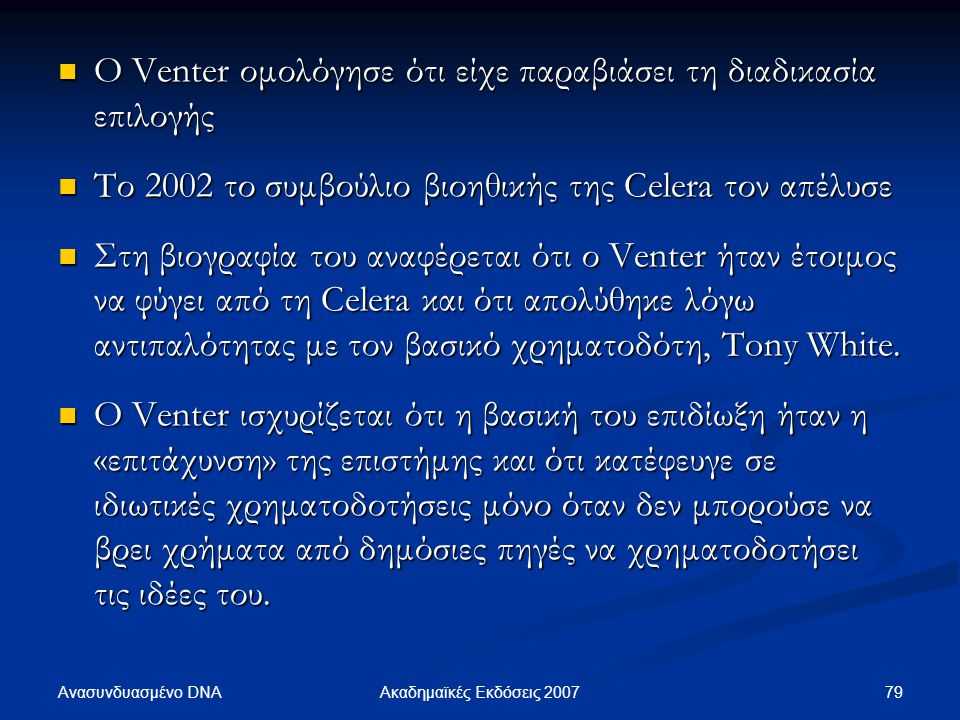Ο Venter ομολόγησε ότι είχε παραβιάσει τη διαδικασία επιλογής