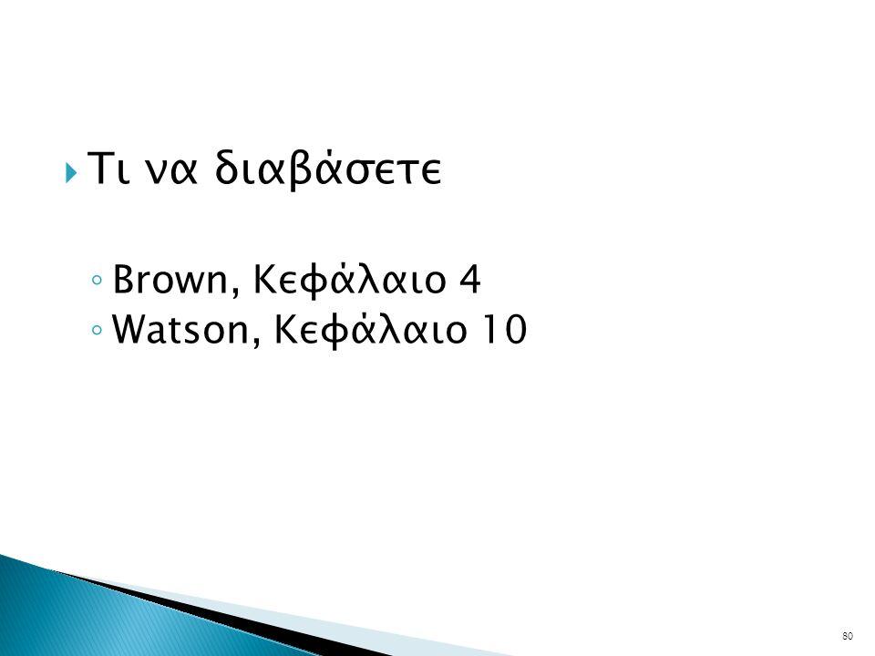 Τι να διαβάσετε Brown, Κεφάλαιο 4 Watson, Κεφάλαιο 10